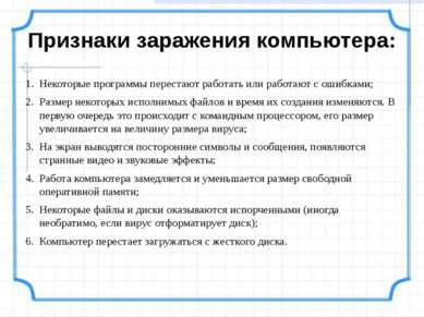 Методы борьбы с компьютерными вирусами: Резервное копирование всех программ, ...