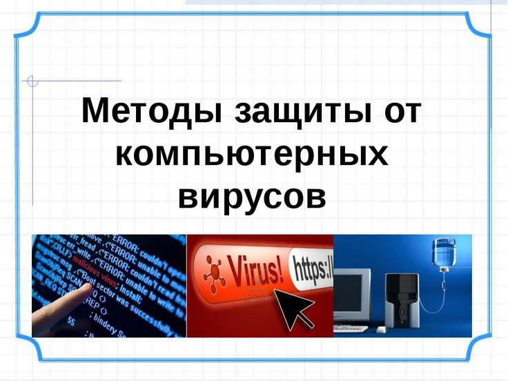 Дополнительное определение (понятие) Компьютерный вирус - это программный код...