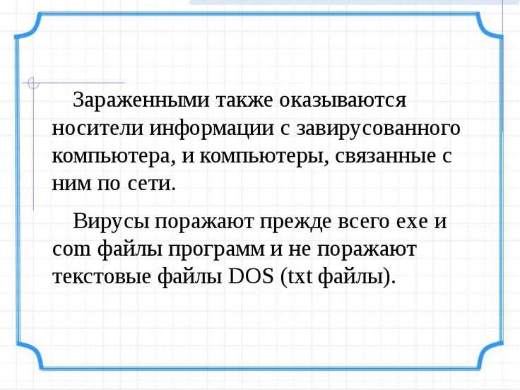"""Один из самых опасных из всех известных вирусов из Интернета - вирус """"Чернобы..."""