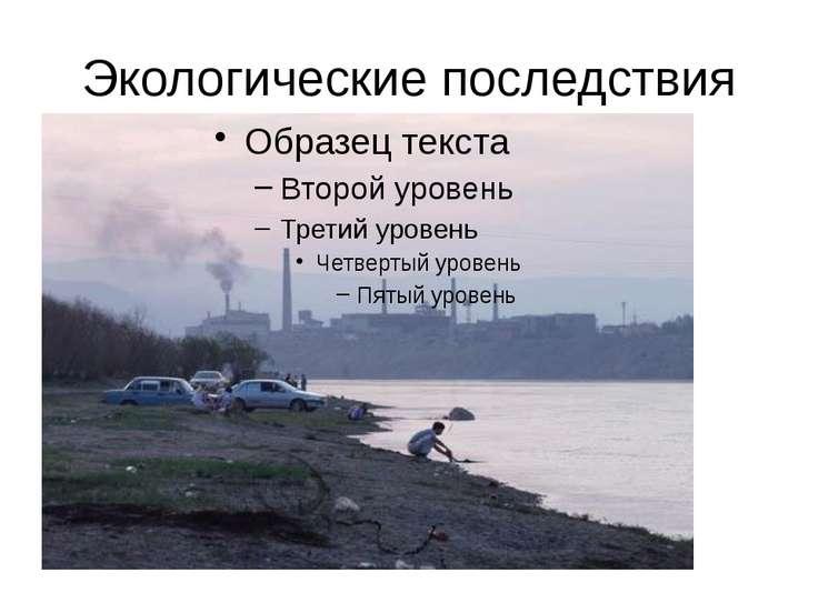 Экологические последствия