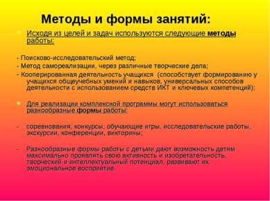 Методы и формы занятий: Исходя из целей и задач используются следующие методы...