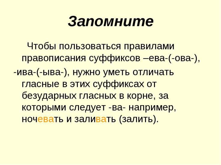 Запомните Чтобы пользоваться правилами правописания суффиксов –ева-(-ова-), -...