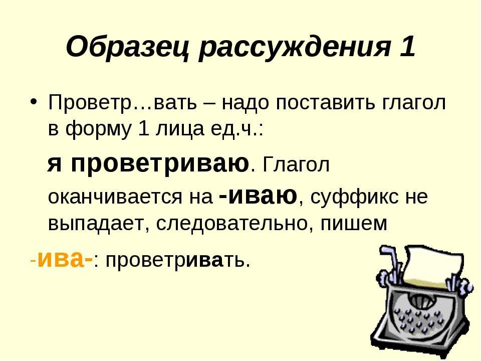 Образец рассуждения 1 Проветр…вать – надо поставить глагол в форму 1 лица ед....