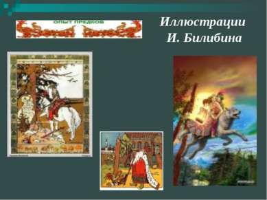Иллюстрации И. Билибина