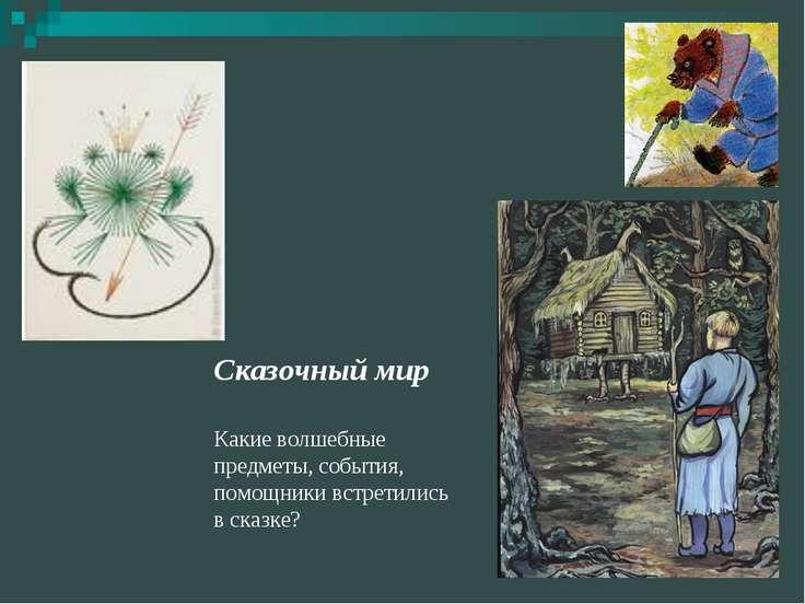 Сказочный мир Какие волшебные предметы, события, помощники встретились в сказке?