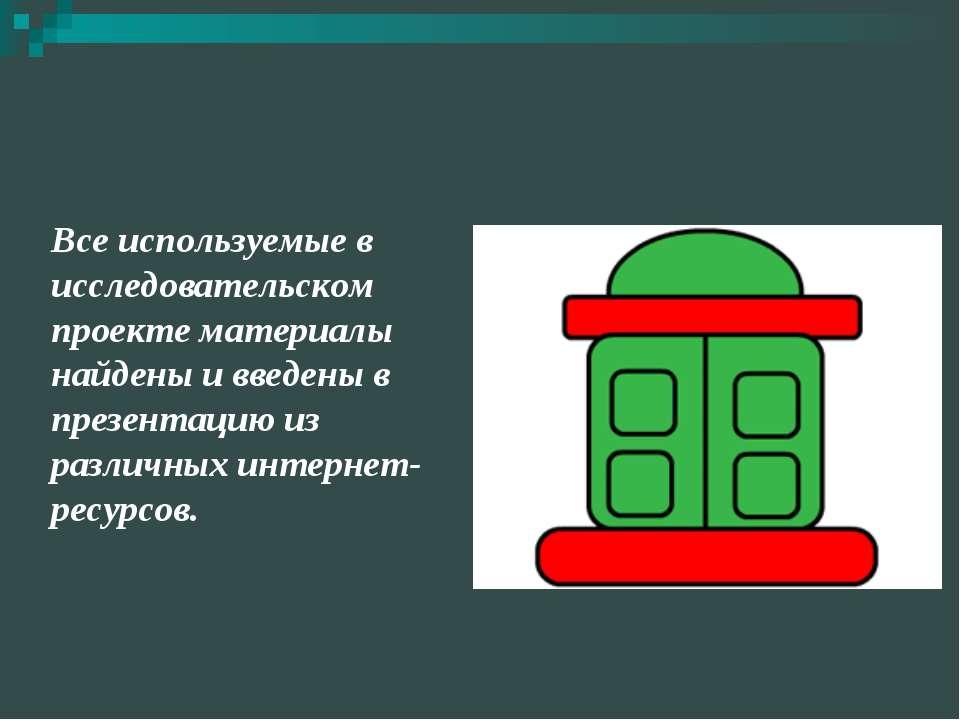 Все используемые в исследовательском проекте материалы найдены и введены в пр...