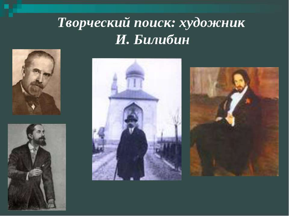 Творческий поиск: художник И. Билибин