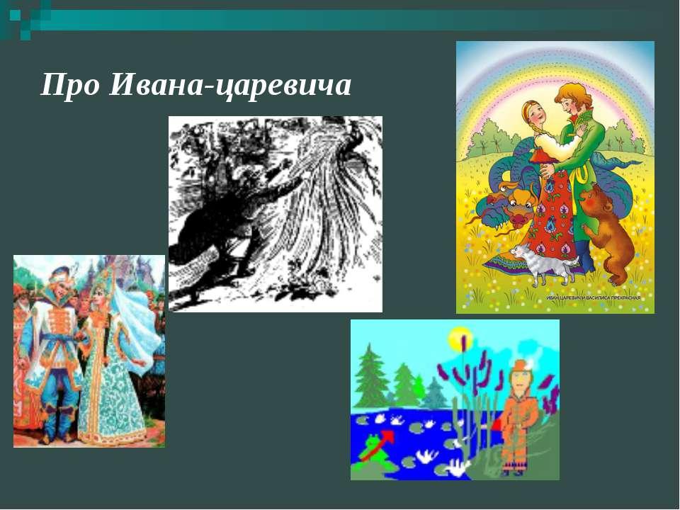 Про Ивана-царевича
