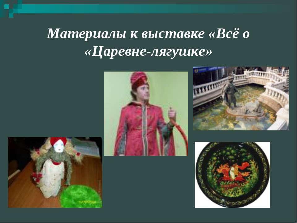 Материалы к выставке «Всё о «Царевне-лягушке»