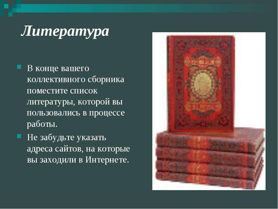 Литература В конце вашего коллективного сборника поместите список литературы,...