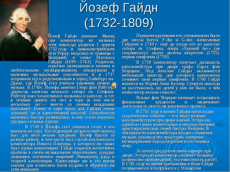 Йозеф Гайдн (1732-1809) Йозеф Гайдн (именем Франц сам композитор не называл с...