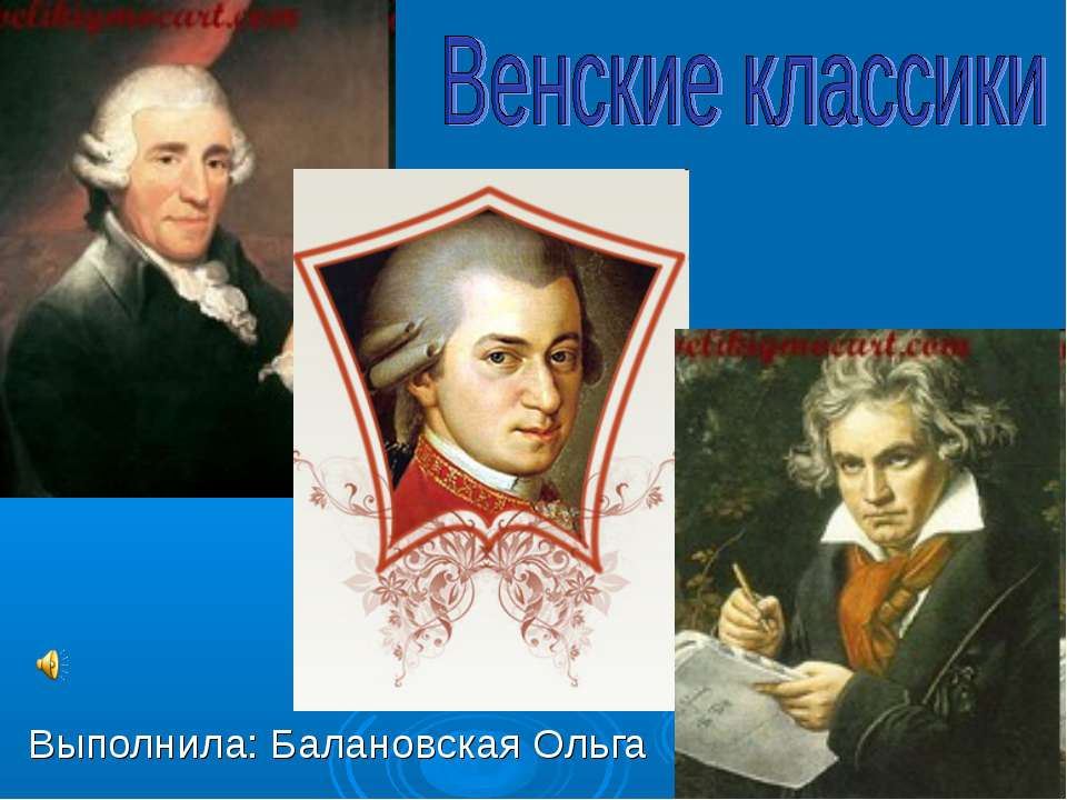 Выполнила: Балановская Ольга