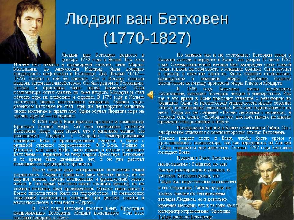 Людвиг ван Бетховен (1770-1827) Людвиг ван Бетховен родился в декабре 1770 го...