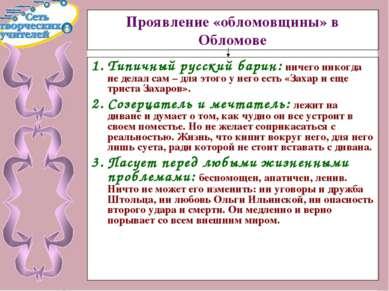 Проявление «обломовщины» в Обломове Типичный русский барин: ничего никогда не...