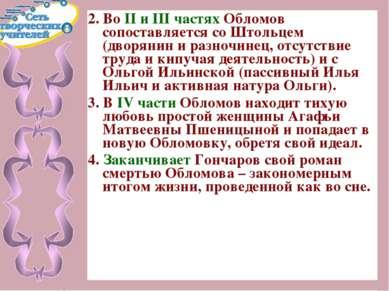 2. Во II и III частях Обломов сопоставляется со Штольцем (дворянин и разночин...
