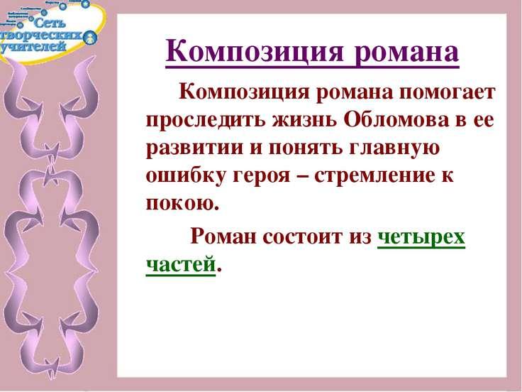 Композиция романа Композиция романа помогает проследить жизнь Обломова в ее р...