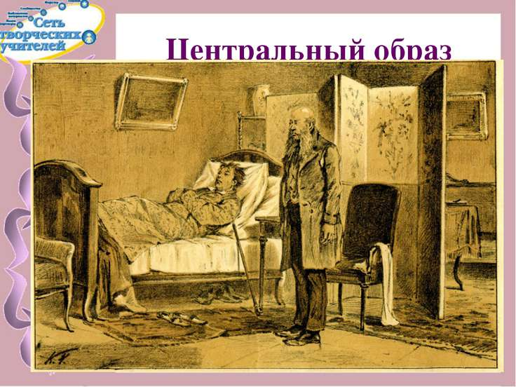 Центральный образ Илья Ильич Обломов – типичное для того времени явление. Обр...