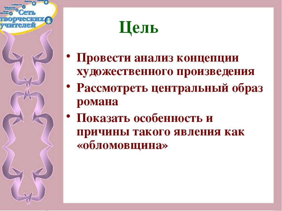 Цель Провести анализ концепции художественного произведения Рассмотреть центр...