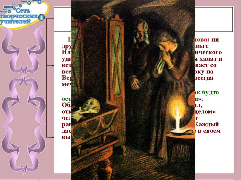 Итог жизни Никто и ничто не смогли изменить Обломова: ни дружба и уговоры Што...
