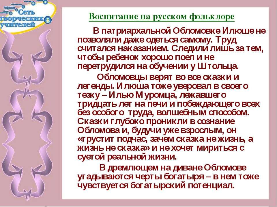 Воспитание на русском фольклоре В патриархальной Обломовке Илюше не позволяли...