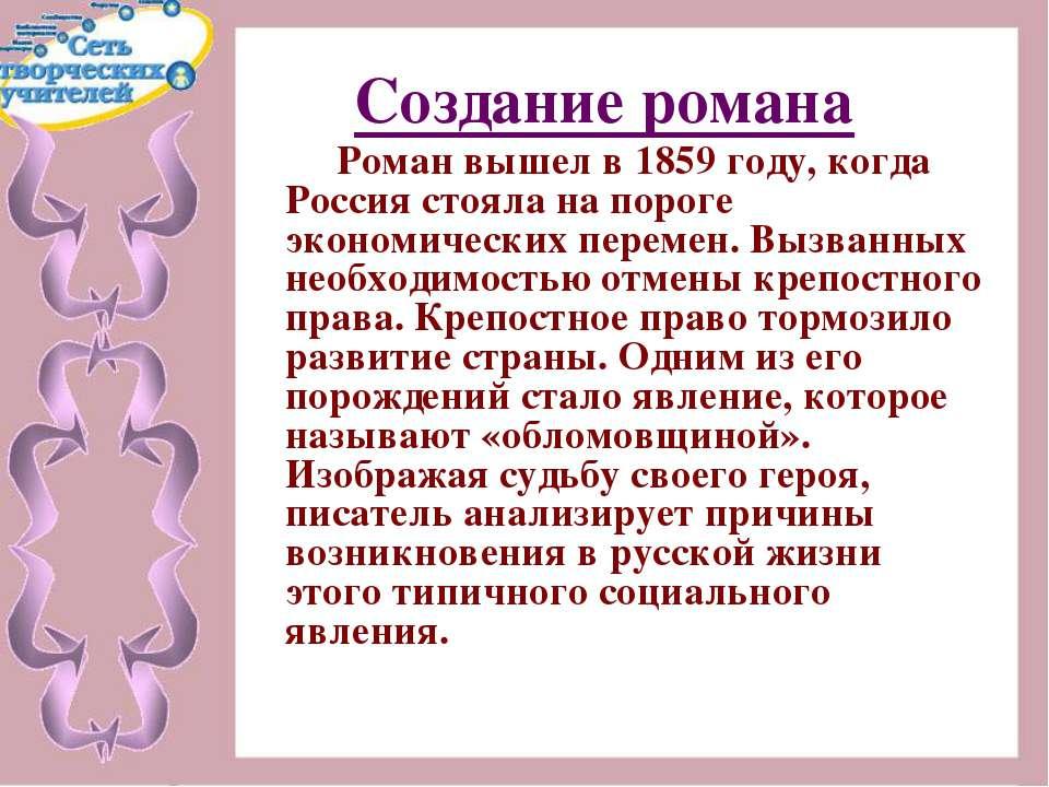 Создание романа Роман вышел в 1859 году, когда Россия стояла на пороге эконом...