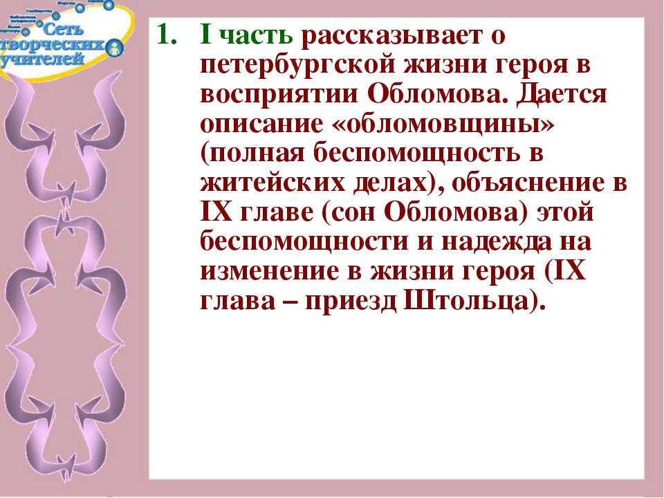 I часть рассказывает о петербургской жизни героя в восприятии Обломова. Даетс...