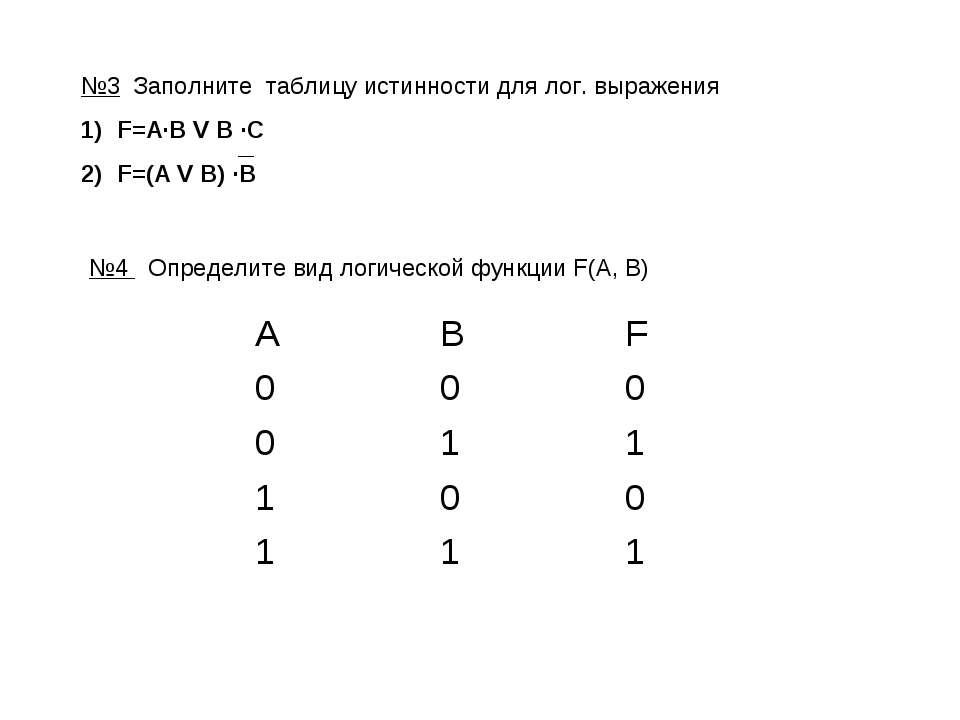 №3 Заполните таблицу истинности для лог. выражения F=A·B V B ·C F=(A V B) ·B ...