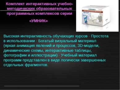 Комплект интерактивных учебно-методических образовательных программных компле...