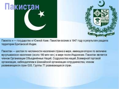 Пакиста н — государство в Южной Азии. Пакистан возник в 1947 году в результат...