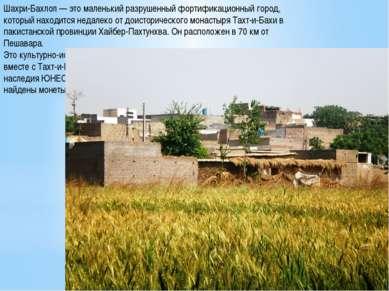 Шахри-Бахлол — это маленький разрушенный фортификационный город, который нахо...