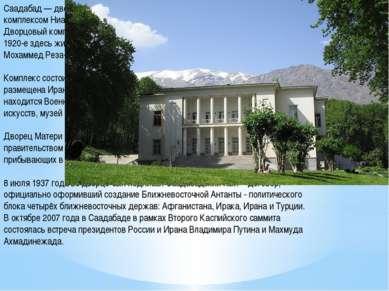 Саадабад — дворец, находящийся в районе Шемиран г. Тегерана, рядом с комплекс...