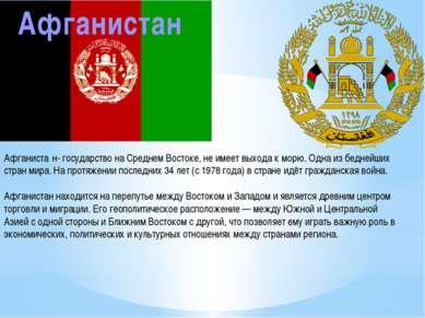 Афганиста н- государство на Среднем Востоке, не имеет выхода к морю. Одна из ...