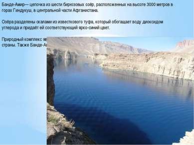 Банде-Амир— цепочка из шести бирюзовых озёр, расположенных на высоте 3000 мет...