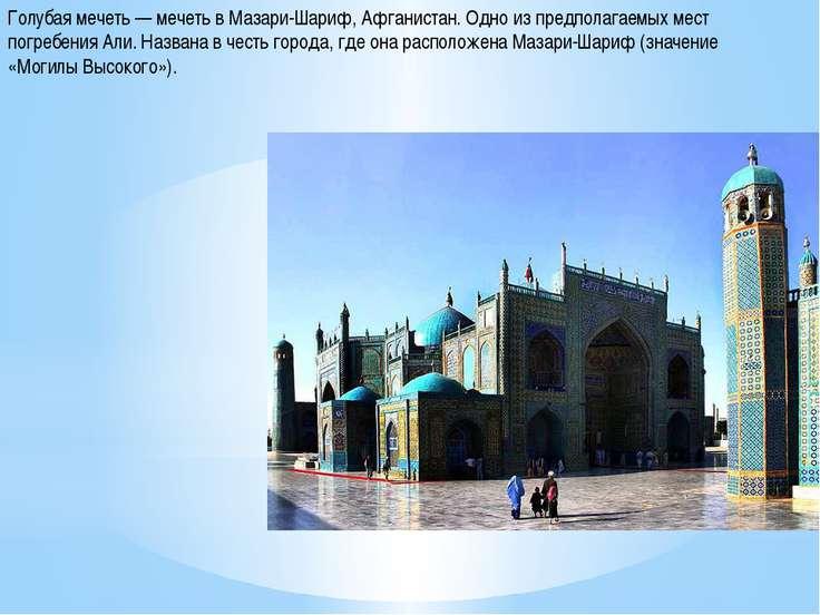 Голубая мечеть — мечеть в Мазари-Шариф, Афганистан. Одно из предполагаемых ме...