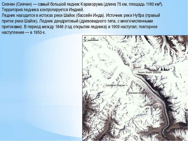 Сиачен (Сиячен) — самый большой ледник Каракорума (длина 75 км, площадь 1180 ...