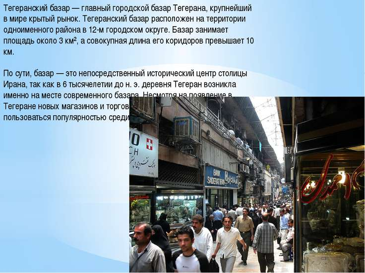Тегеранский базар — главный городской базар Тегерана, крупнейший в мире крыты...