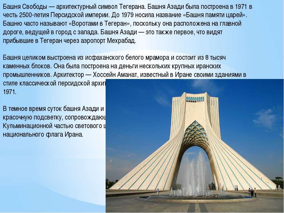 Башня Свободы — архитектурный символ Тегерана. Башня Азади была построена в 1...