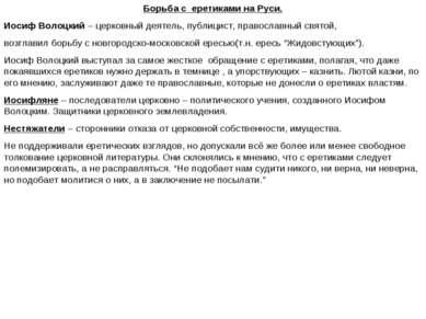 Борьба с еретиками на Руси. Иосиф Волоцкий – церковный деятель, публицист, пр...