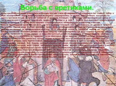 Борьба с еретиками. Когда ересь из Новгорода докатилась до Москвы еретики ста...