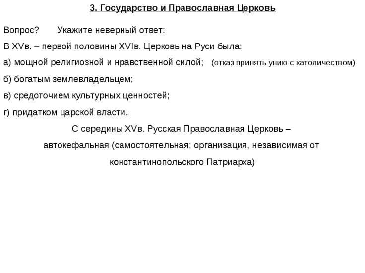 3. Государство и Православная Церковь Вопрос? Укажите неверный ответ: В XVв. ...