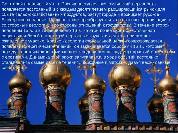 Со второй половины XV в. в России наступает экономический переворот - появляе...