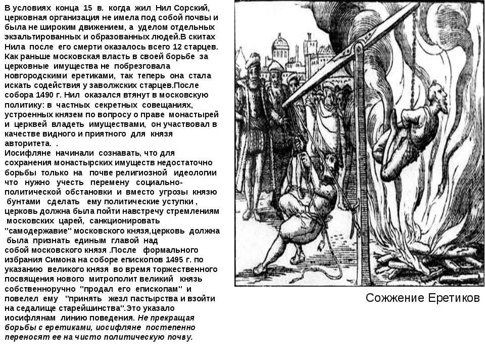 В условиях конца 15 в. когда жил Нил Сорский, церковная организация не имела ...