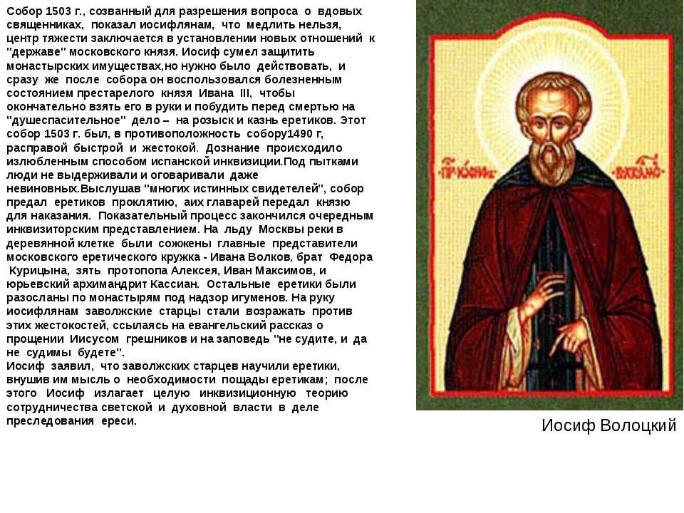 Собор 1503 г., созванный для разрешения вопроса о вдовых священниках, показал...