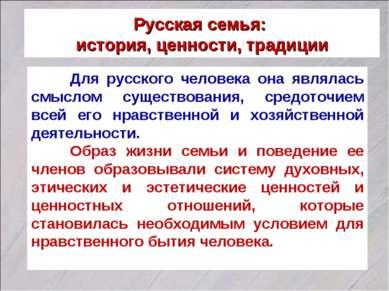 Русская семья: история, ценности, традиции Для русского человека она являлась...