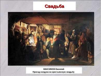 Свадьба МАКСИМОВ Василий Приход колдуна на крестьянскую свадьбу