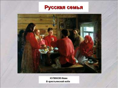 Русская семья КУЛИКОВ Иван В крестьянской избе