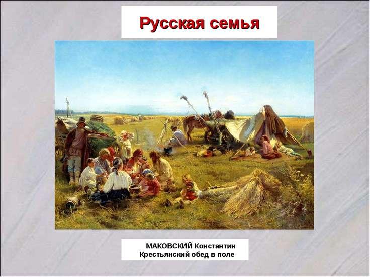Русская семья МАКОВСКИЙ Константин Крестьянский обед в поле