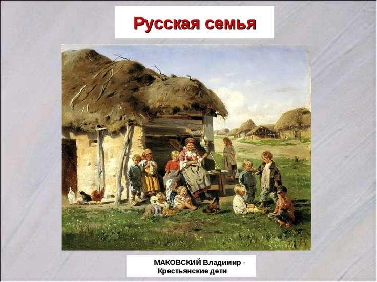Русская семья МАКОВСКИЙ Владимир - Крестьянские дети