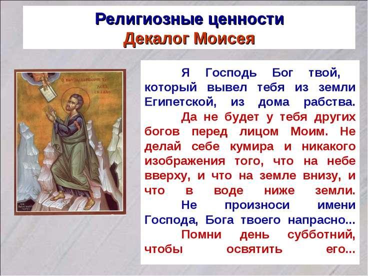 Я Господь Бог твой, который вывел тебя из земли Египетской, из дома рабства. ...