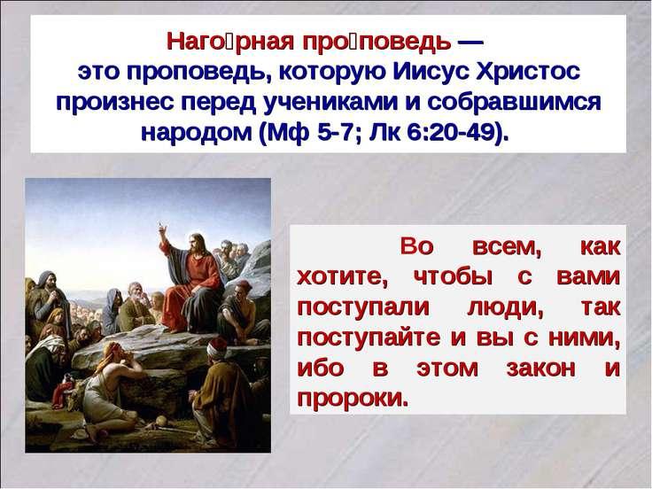 Наго рная про поведь — это проповедь, которую Иисус Христос произнес перед уч...